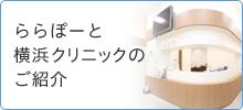 ららぽーと横浜クリニックのご紹介