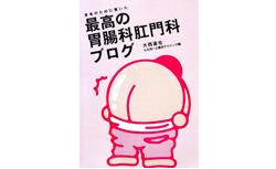最高の胃腸肛門科ブログ