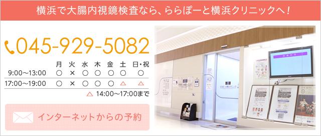 横浜で大腸内視鏡検査なららぽーと横浜クリニックへ!! TEL:045-929-5082